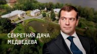 Medvedevin 33 milyardlıq malikanəsi...   - VİDEO